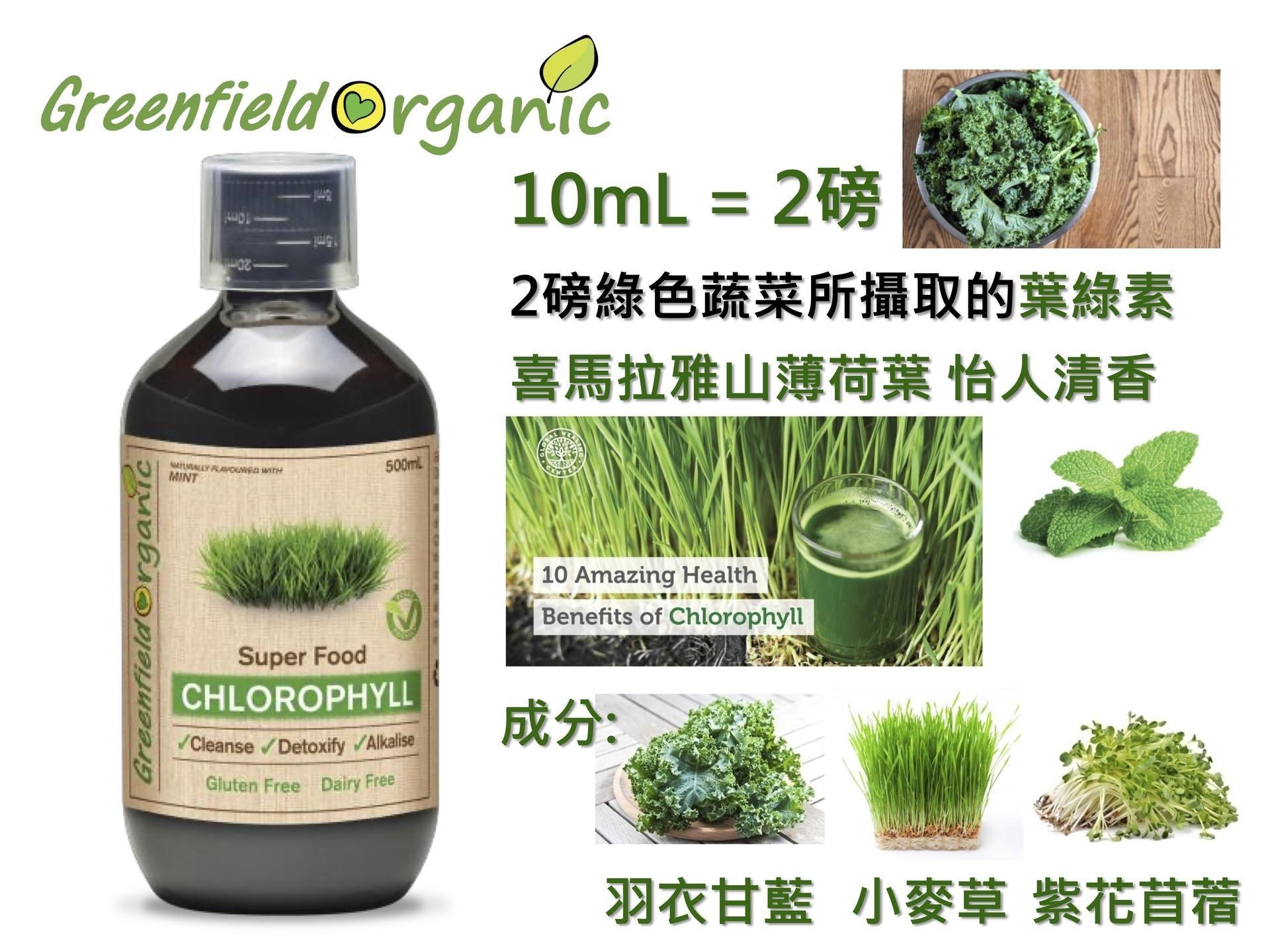 Greenfield Organic 純天然葉綠素液態精華