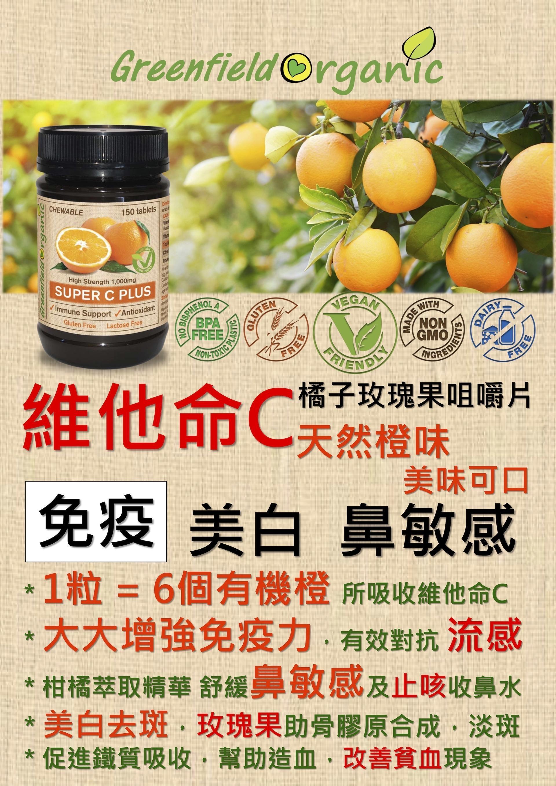 澳洲 Greenfield Organic - 維他命 C 橘子玫瑰果咀嚼片