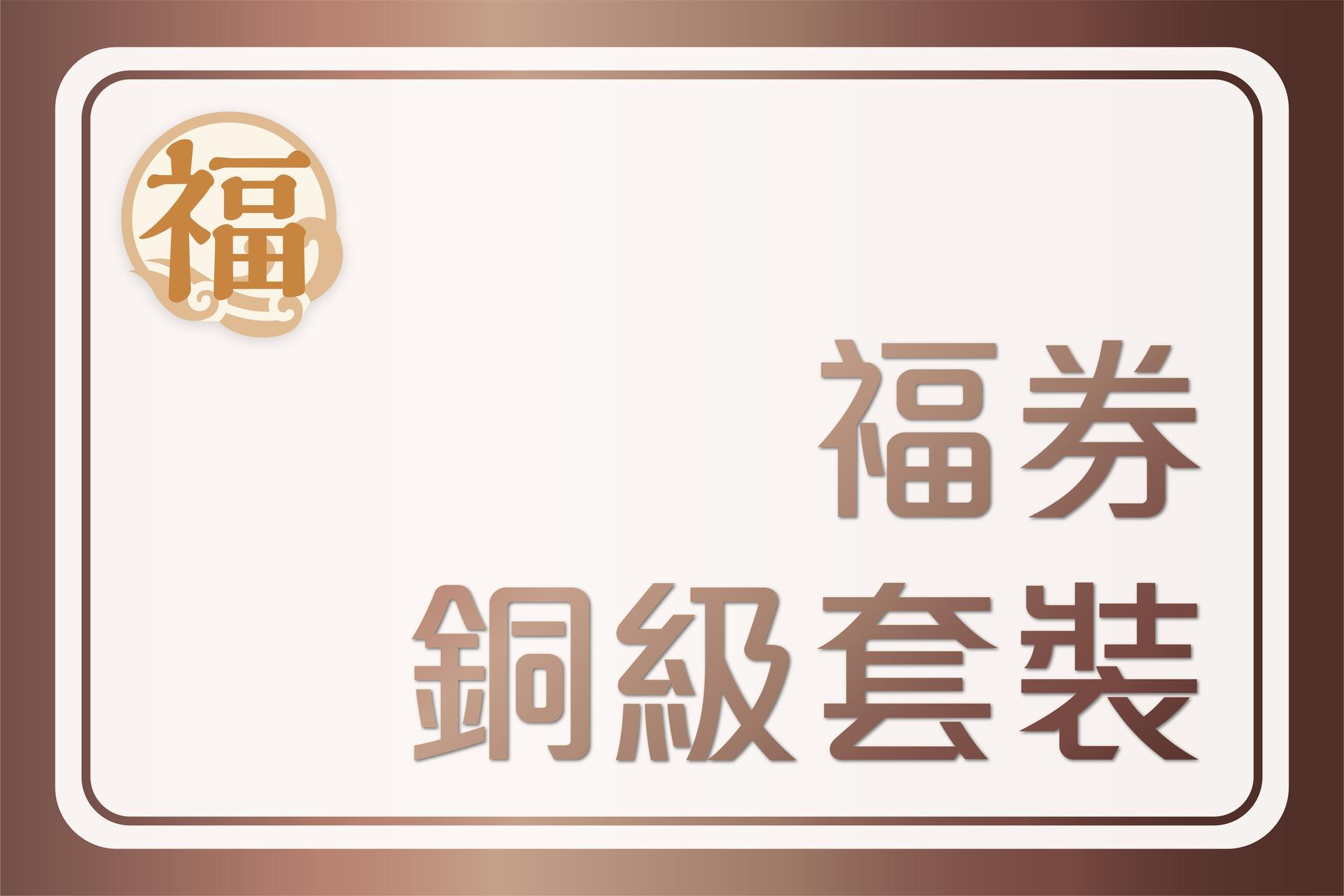 【福券】銅級套裝