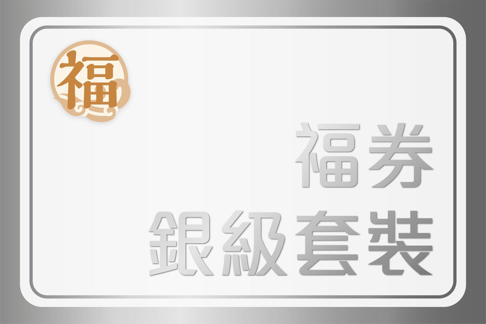 【福券】銀級套裝