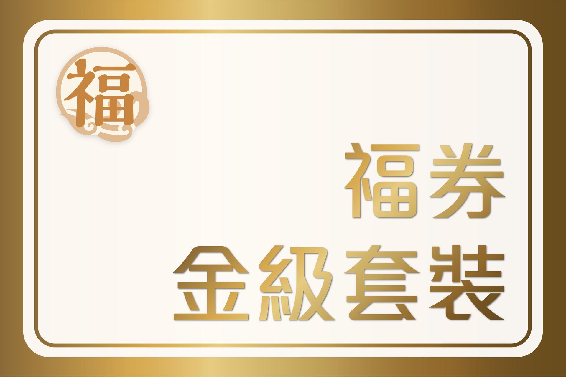 【福券】金級套裝