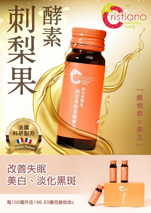Cristiano Natural Juice 純天然野生刺梨果酵素精華液 30ml*3支