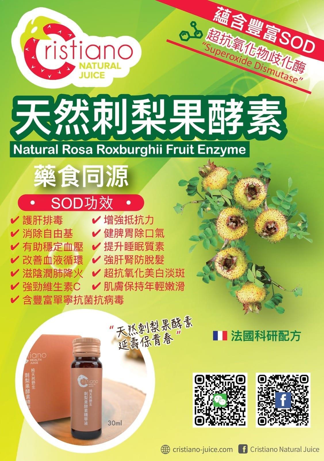 Cristiano Natural Juice 純天然野生刺梨果酵素精華液 350ml